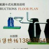 临清一体化三格式化粪池、厕所改造、价格行情