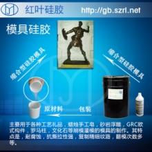 深圳红叶硅胶厂供应用于仿制金属雕像 仿古青铜器 仿真机器人的仿青铜精密铸造模具硅胶铸铜铸铁工艺品专用模具矽胶批发