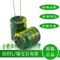 绿宝石铝电解电容代理商图片