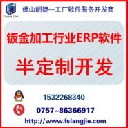 五金制造加工行业ERP软件图片