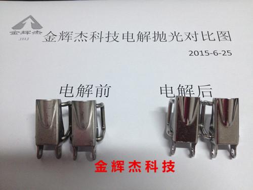 广安电解抛光加工厂家,广安电解抛光加工公司,广安电解抛光加工供应商