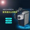 供应首饰焊接机 首饰激光焊接机 激光焊接机 首饰焊接机价格