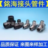 供应不锈钢高压对焊等经,异径三通不锈钢高压对焊等经,异径,弯头三通銘海阀门厂家直销