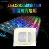 供应用于键盘背光的橙光2835键盘灯珠 LED键盘