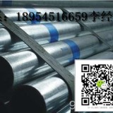 供应用于建筑水电消防的商河镀锌管专营友发焊管镀锌利达管
