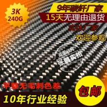 供应用于汽车改装 碳纤维制品表 碳纤维汽车的3k240克碳纤维定型布批发