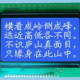 供应12864液晶显示模块带中文字库