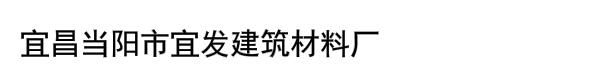 宜昌当阳市宜发建筑材料厂