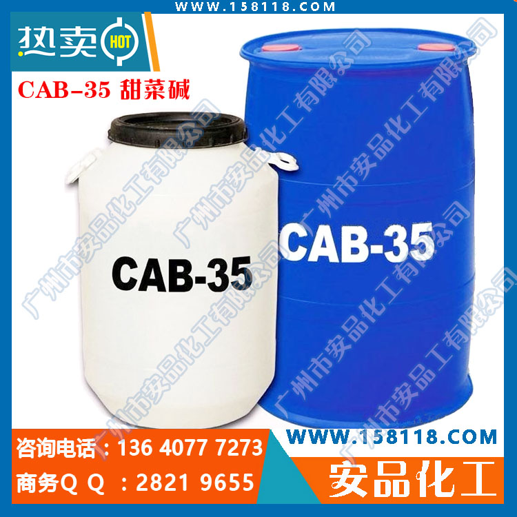 CAB-35 甜菜碱 椰油酰胺丙基甜菜碱 洗发水原料 起泡剂