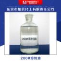 东营市旭辰化工供应200#溶剂油 油漆稀释剂|涂料溶剂油 工业溶剂油