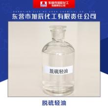 脱硫轻油厂家,脱硫脱芳烃溶剂油,化工轻油萃取剂供应商 高挥发溶剂油图片