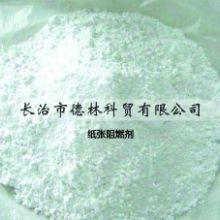 山西纸张阻燃剂生产厂家直销批发价格、造纸化学品、纸张专业阻燃剂