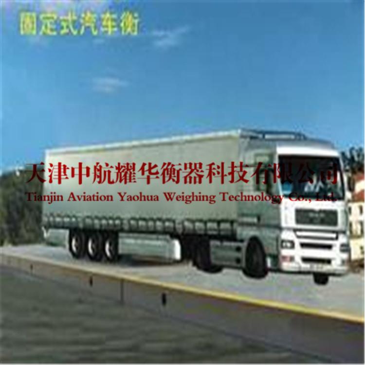天津地磅厂 18米地磅价格 地磅厂家专业20年