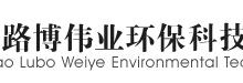 青岛路博LB-2型智能烟气采样器环境监测、劳动保护工业卫生采样仪图片