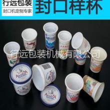 供应珍珠奶茶杯封口机酸奶果冻杯封口机批发