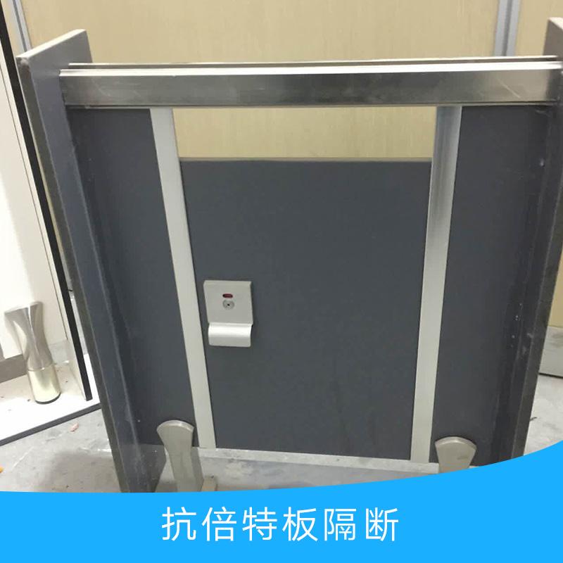 供应抗倍特板隔断产品 卫生间隔断板 厕所抗倍特板隔断