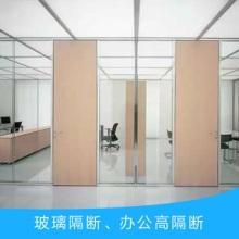 供应玻璃隔断 办公高隔断 高隔断隔墙 铝合金玻璃隔断批发