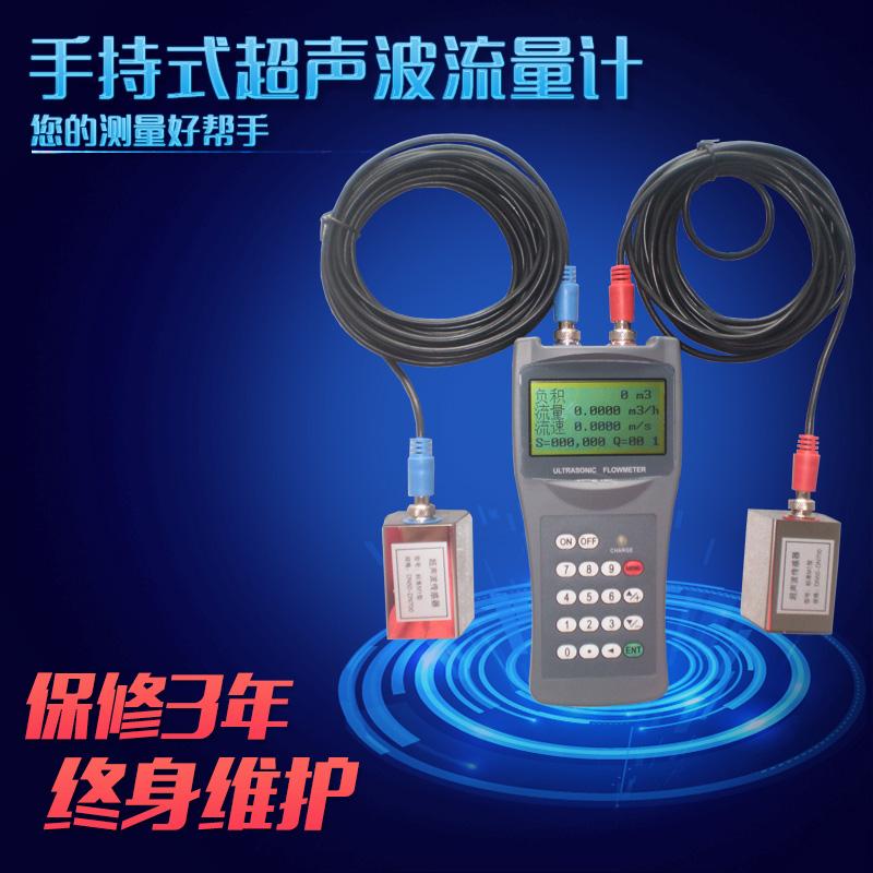 供应手持式超声波流量计产品 手提式超声波流量计 便携式数显超声波流量计