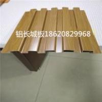 广东铝合金长城板厂家 大理石纹铝合金长城板价格 仿木纹铝合金长城板样板图
