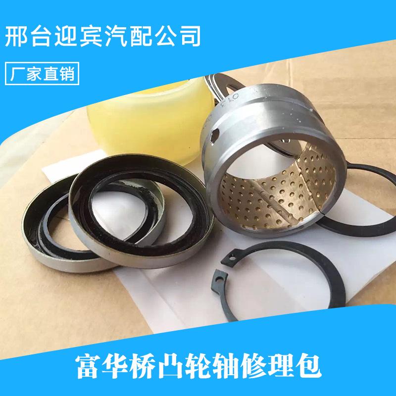 供应用于-的富华桥凸轮轴修理包 凸轮轴修理包 汽车修理包