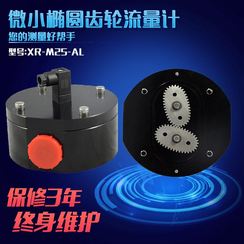 供应XRM25AL微小椭圆齿轮流量计 液体齿轮流量计 智能齿轮流量计