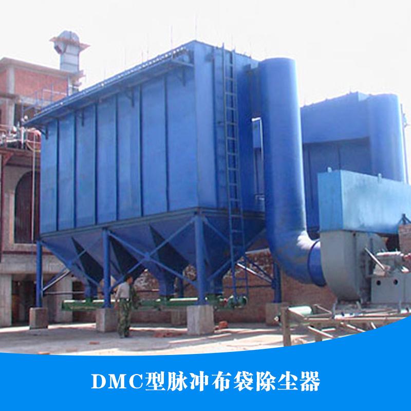 供应DMC型脉冲布袋除尘器 脉冲布袋除尘器 布袋除尘器