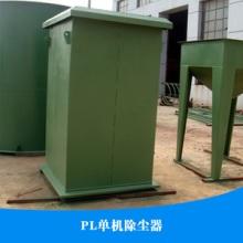 供应PL单机除尘器 单机袋式除尘器 单机除尘器 PL单机除尘器价格图片