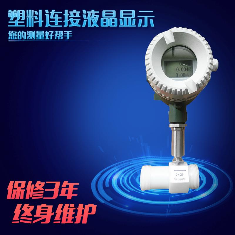 供应塑料涡轮流量计 高压涡轮流量计 液体涡轮流量计 气体涡轮流量计