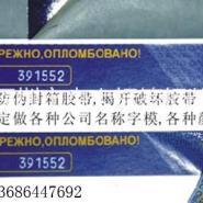 深圳激光镭射防伪标签图片