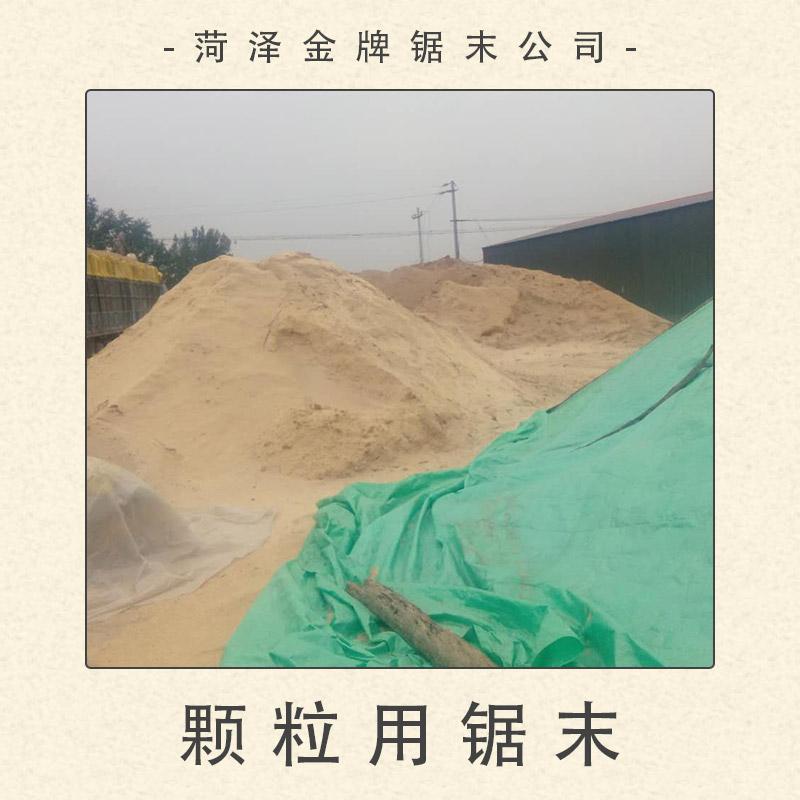 菏泽锯末公司供应颗粒用锯末 燃料颗粒锯末木屑 建筑保温层锯末