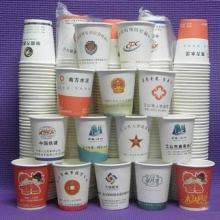 供应用于食用杯的郑州纸杯厂广告纸杯印刷纸碗印刷一次性广告纸杯,冰淇淋杯奶茶杯,豆浆杯纸碗郑州广告纸杯生产厂家批发