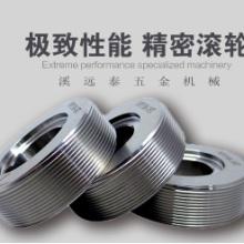 供应用于滚牙机用滚刀的进口滚牙轮进口滚丝轮批发