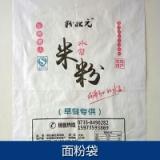 供应面粉袋 定做面粉彩印编织袋包装  无纺布新料面粉袋