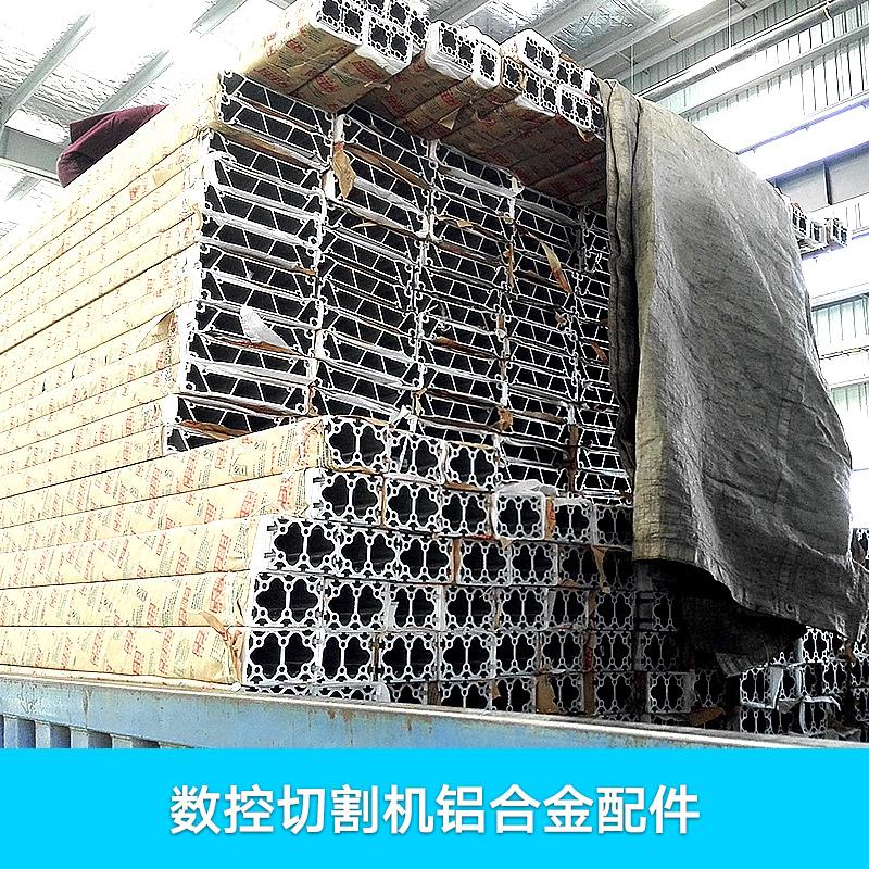数控切割机铝合金配件销售