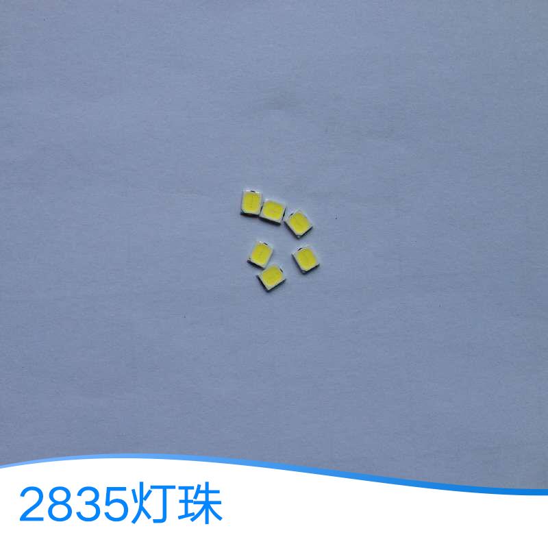 2835灯珠厂家直销 LED灯 led灯珠 图片 价格,销售