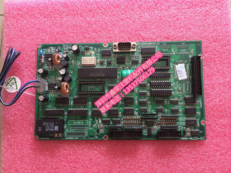 供应用于弘讯显示板|海达显示板|海天显示板的台州市弘讯MMI-NLCD-D7