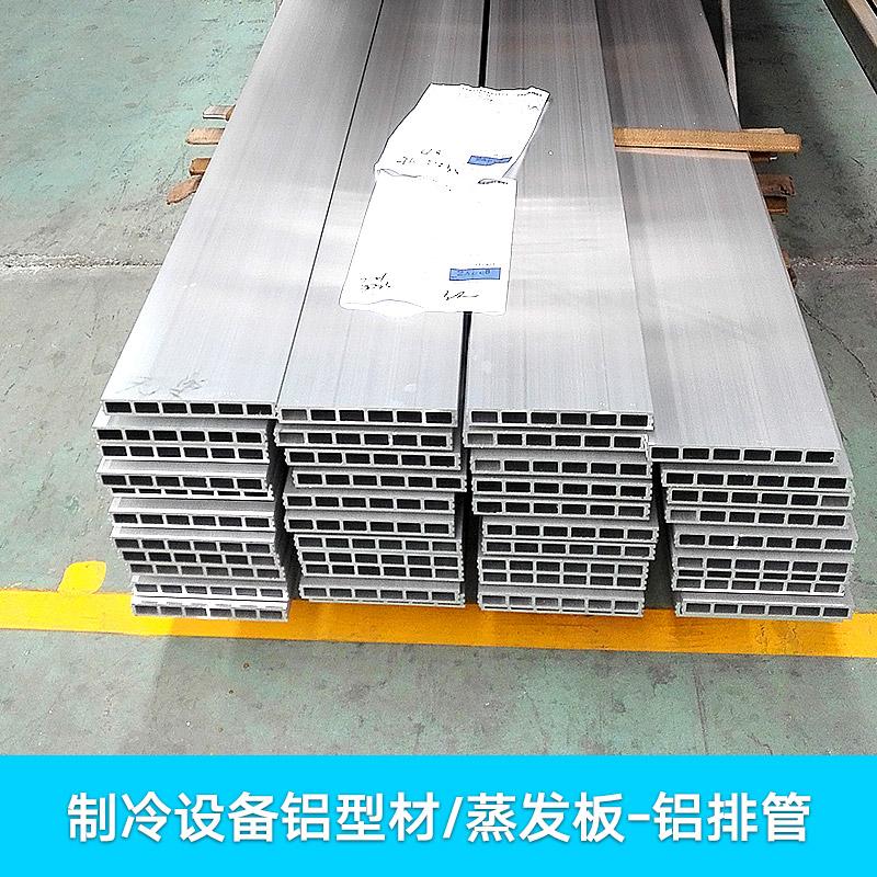 制冷设备铝型材蒸发板 铝排管销售
