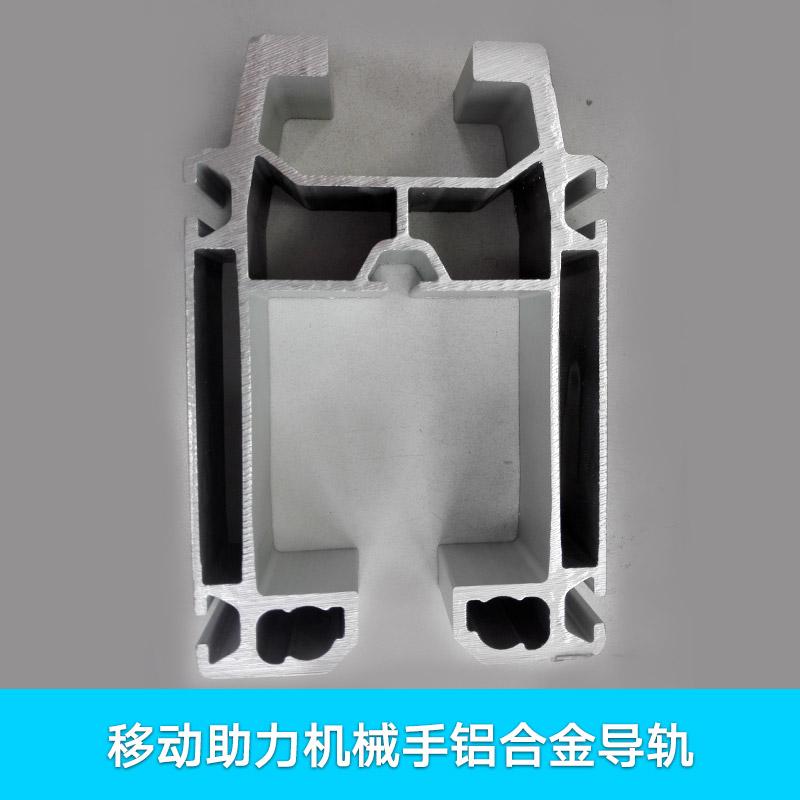 移动助力机械手铝合金导轨销售