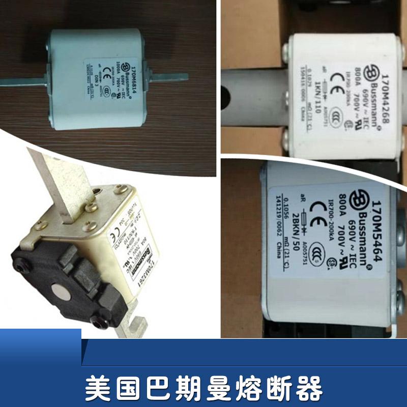 供应美国巴期曼熔断器170M1558