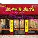 加盟艾灸养生店上海艾灸养生馆怎么图片