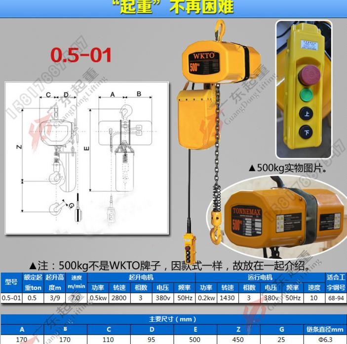 供应日立款环链wkto电动葫芦运行式起重机链条提升机0.5/1/2/3/5t*4m