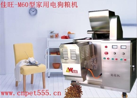宠物食品机械300B 狗粮机 饲料加工机械