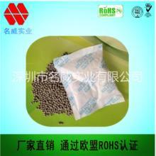 供应用于防霉防潮的环保干燥剂食品小包防潮珠高效吸收干燥剂硅胶矿物成份干燥剂批发