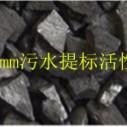 甘肃污水排放提标活性炭吸附处理COD低于国家A级排放标准附技术,高强度活性炭,活性炭再生炉