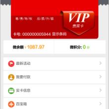 供应用于会员管理的【新版】南京微信会员卡管理系统批发