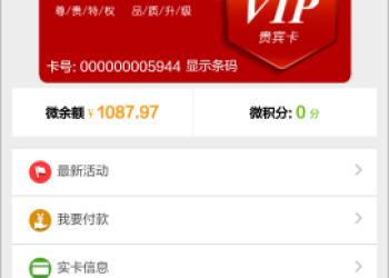 【新版】南京微信会员卡管理系统图片