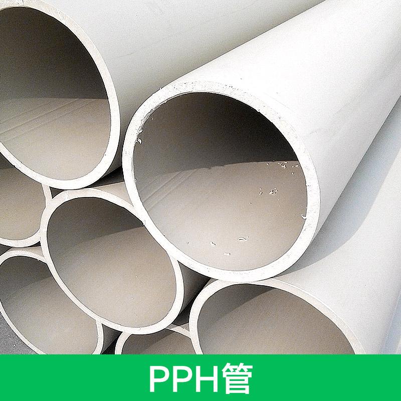 供应PPH管 防腐蚀耐高温PPH管 聚丙烯管 PPH螺纹管