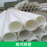 供应PP管材供应商,价廉物美,质量可靠,量大优惠,质保一年。 PP管材生产供应厂家