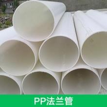 供应PP法兰管 防腐蚀风管 铸铁法兰管 PP风管 PP法兰异径管批发
