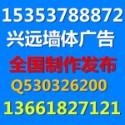 陕西咸阳墙体广告公司铜川墙体广告图片
